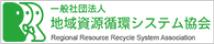 一般社団法人 地域資源循環システム協会