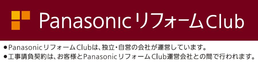 デザイン性・品質で評価の高い<br>PanasonicリフォームClub 加盟店