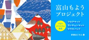 富山もようプロジェクト バロンオリジナル商品